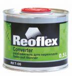 REOFLEX  Разбавитель для переходов 0,5л
