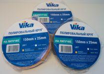 Полировальный круг Вика мягкий/липучка 150х25